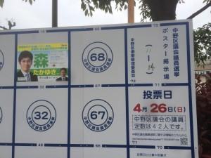 中野区議会議員選挙に立候補しました