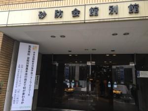 自殺対策は本格的な「地域の時代」へー日本自殺総合対策学会フォーラム参加記録
