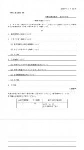 中野区議会平成29年第4回定例会一般質問原稿全文